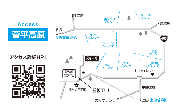 <strong>菅平高原内MAP</strong>